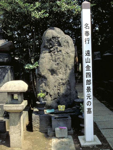 遠山金四郎(とおやまきんしろう)...