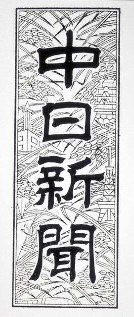 中日新聞(ちゅうにちしんぶん)と...