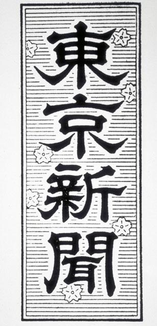 東京新聞(とうきょうしんぶん)と...