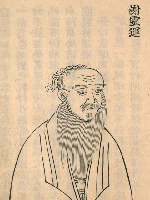 謝霊運(読み)しゃれいうん(英語表記)Xie Ling-yun