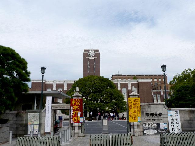 京都大学(きょうとだいがく)とは...
