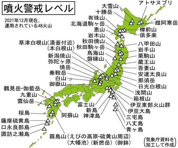 阿蘇山(あそさん)とは - コトバ...
