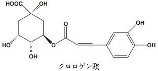 「クロロゲン酸」の画像検索結果