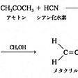 メタクリル酸メチル(めたくりる...