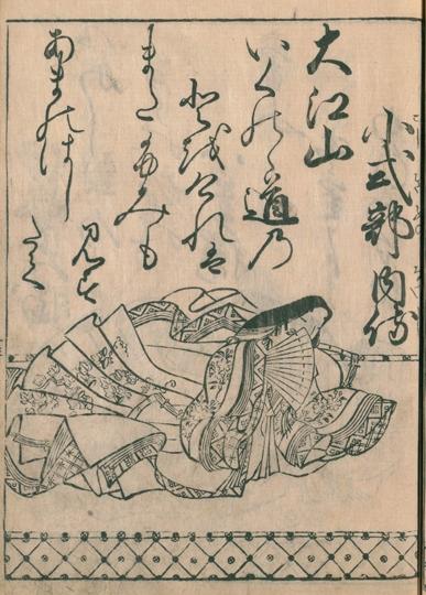 小式部内侍が大江山の歌の事 登場人物