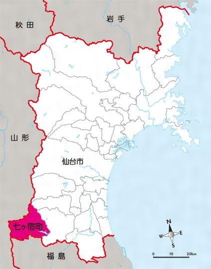 七ヶ宿(町)(しちかしゅく)とは - コトバンク