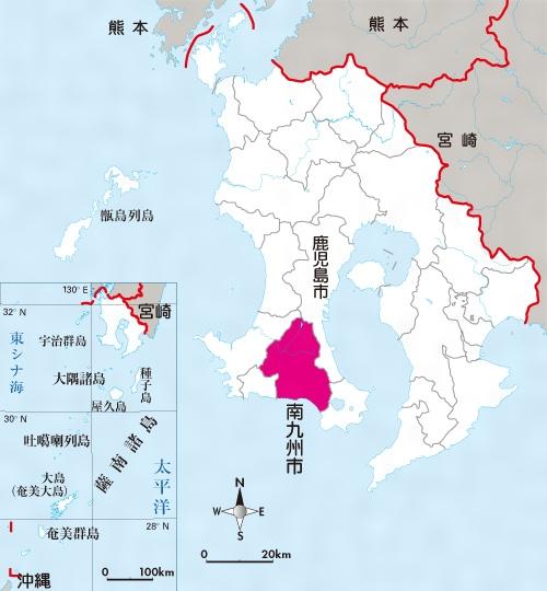 南九州(市)(みなみきゅうしゅう)とは - コトバンク