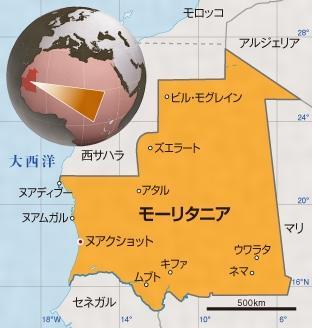 モーリタニアとは - コトバンク
