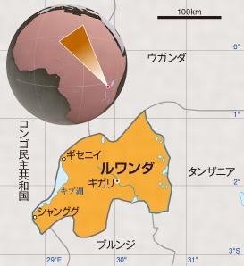 ルワンダとは - コトバンク