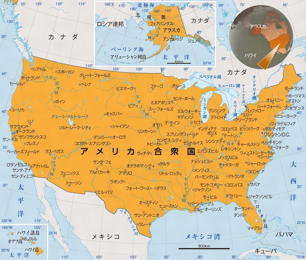 アメリカ合衆国とは - コトバンク