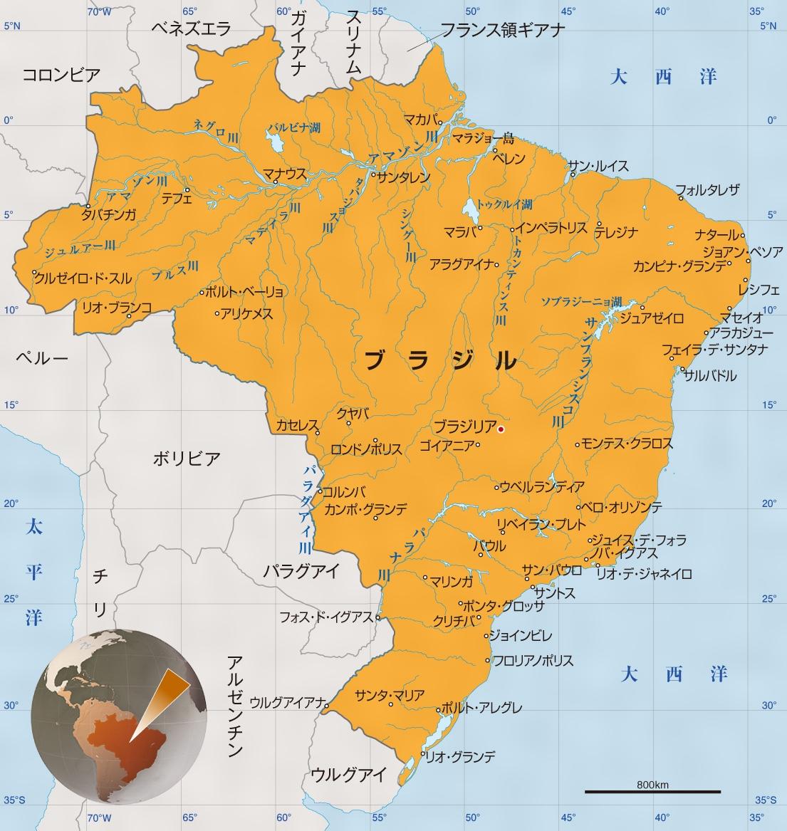 用語 公 ブラジル の