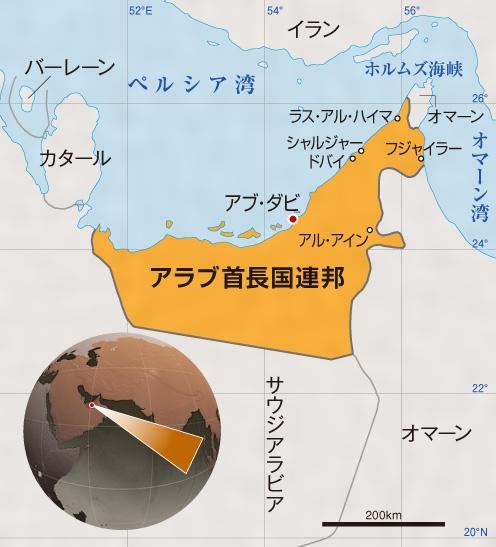 連邦 アラブ 首長 国
