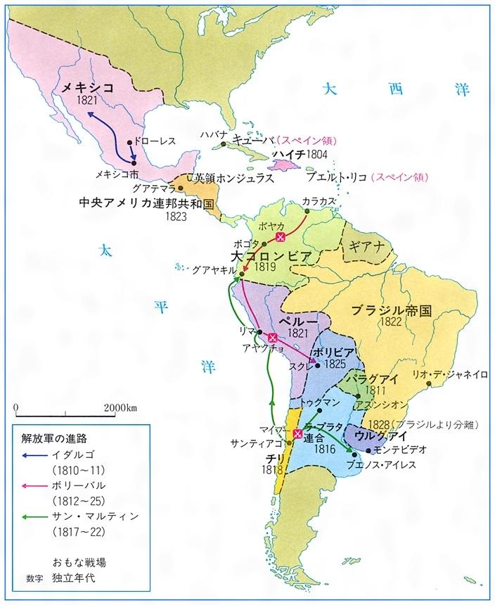 アメリカ ラテン