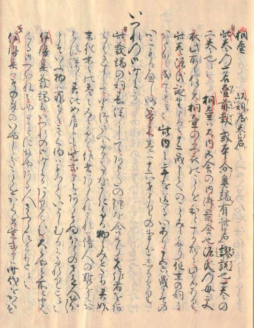 無名草子 現代語訳 紫式部