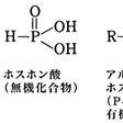酸 ホスホン