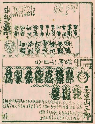 蔦屋重三郎(ツタヤジュウザブロウ)とは - コトバンク