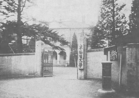 早稲田大学とは - コトバンク